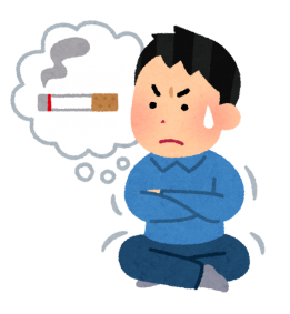 タバコがやめられない